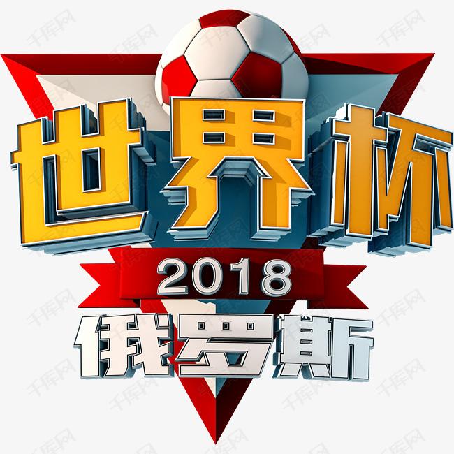 创意2018俄罗斯世界杯艺术字设计