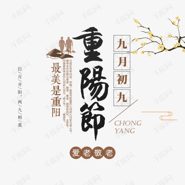 免抠黑色立体重阳节艺术字文案