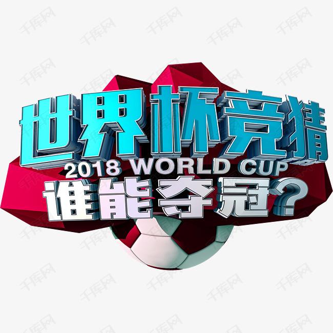 创意世界杯竞猜艺术字设计