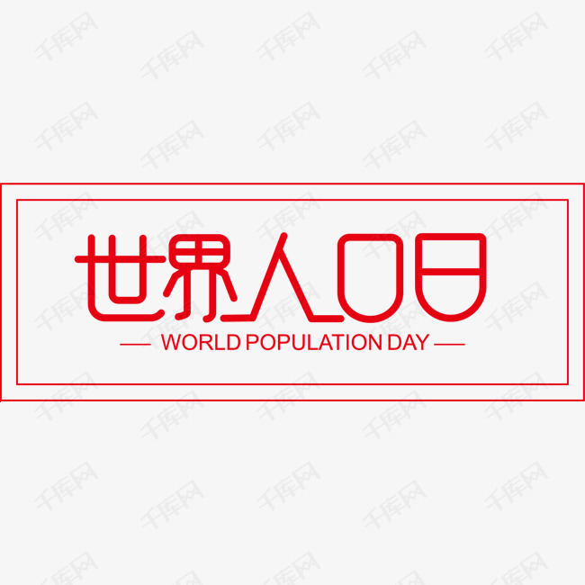 创意手绘世界人口日字体