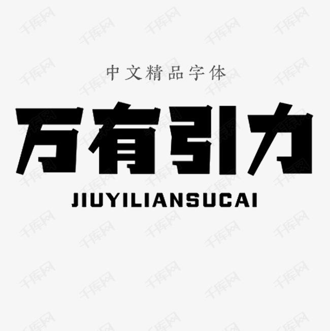 万有引力中文精品字体