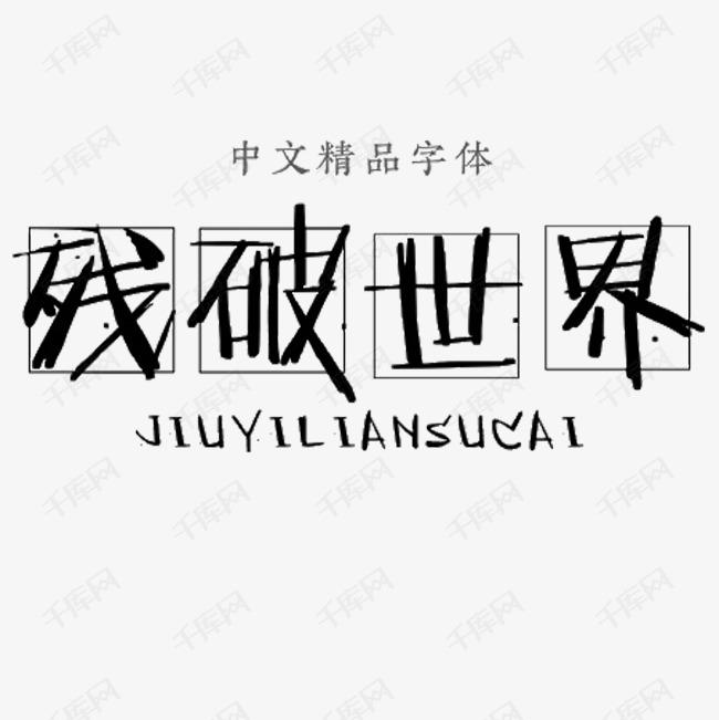 残破世界中文精品字体