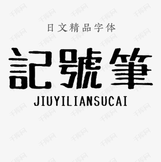 记号笔中文精品字体