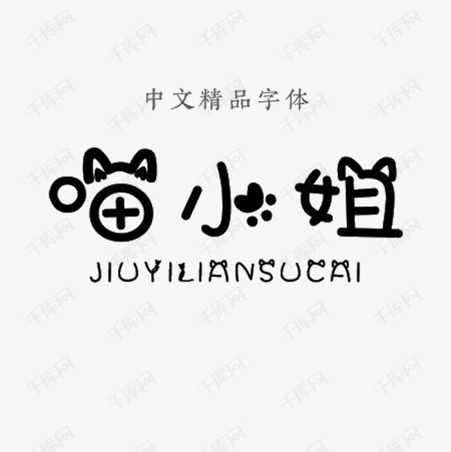 喵小姐中文精品字体
