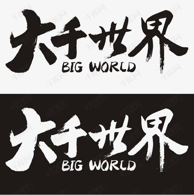 大千世界中文精品字体