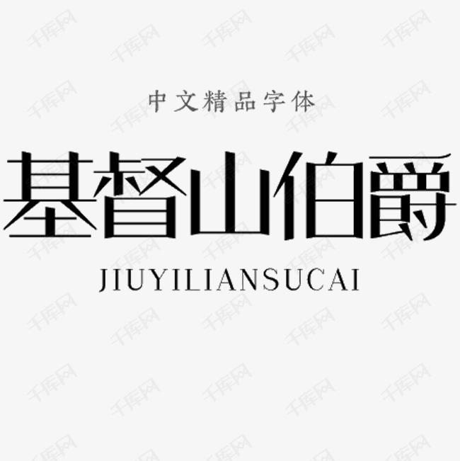 基督山伯爵中文精品字体
