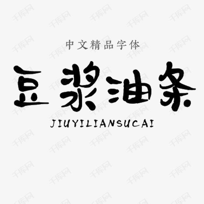 豆浆油条中文精品字体