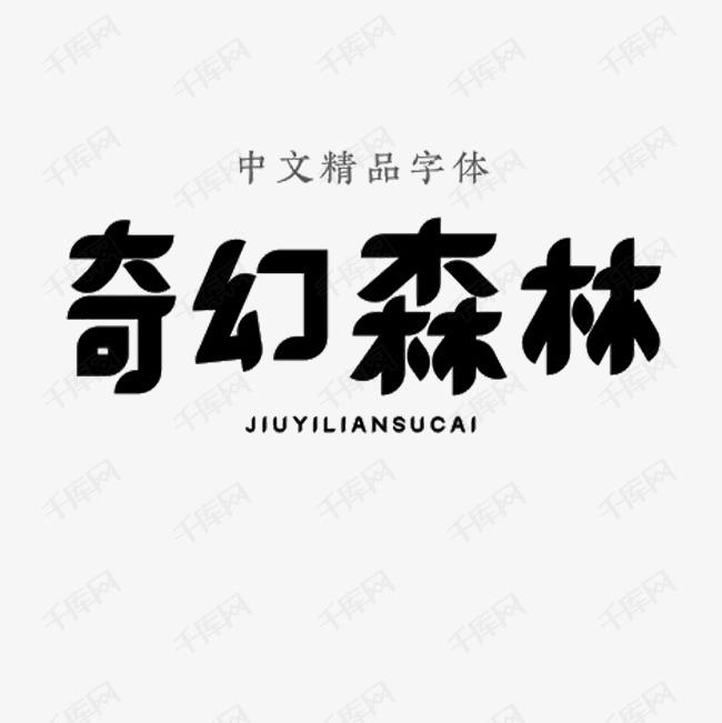 奇幻森林中文精品字体