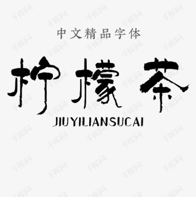 柠檬茶中文精品字体