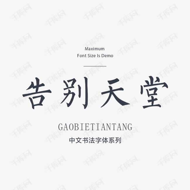 告别天堂中文精品字体