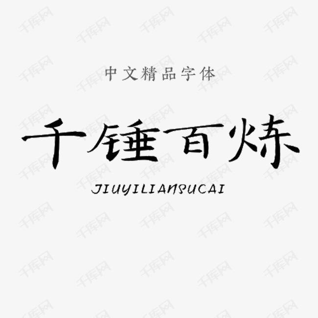 千锤百炼中文精品字体