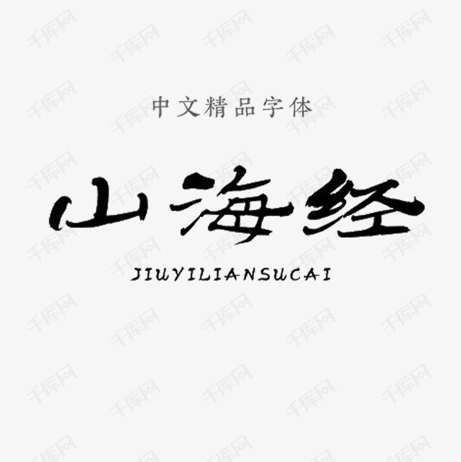 山海经中文精品字体