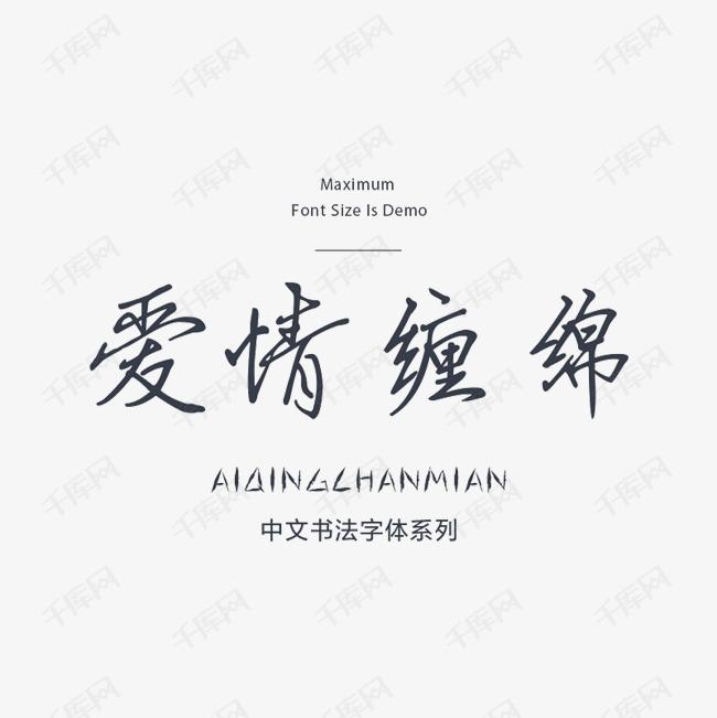 爱情缠绵中文精品字体