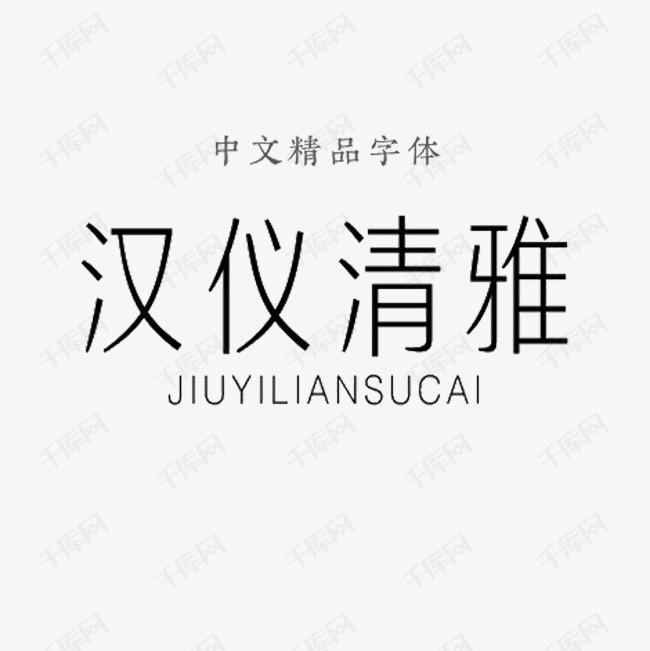汉仪清雅中文精品字体