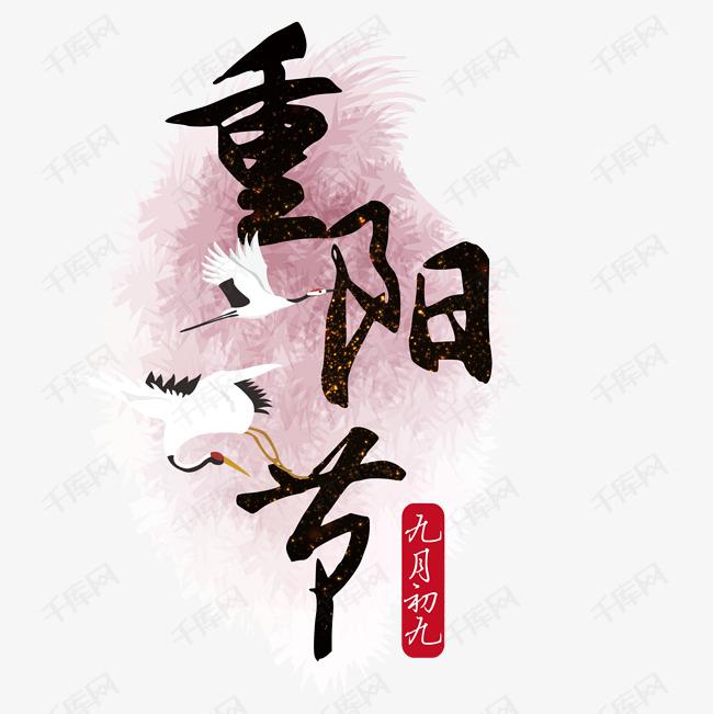 重阳节主题矢量艺术字下载