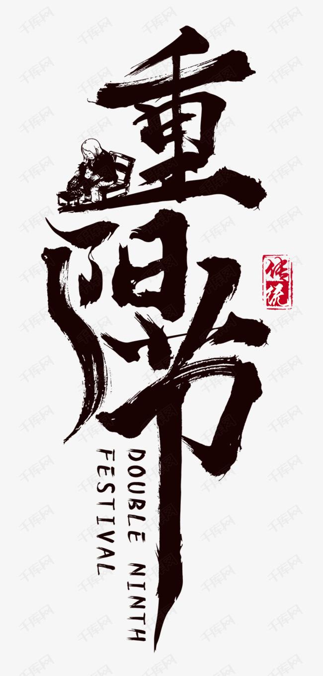 重阳节黑色毛笔字
