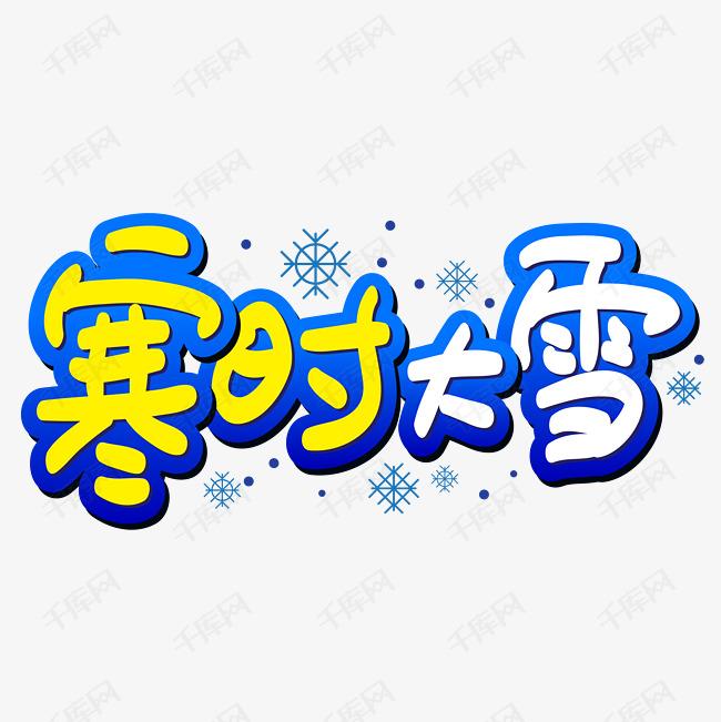 艺术字设计手绘图片_简单艺术字设计手绘