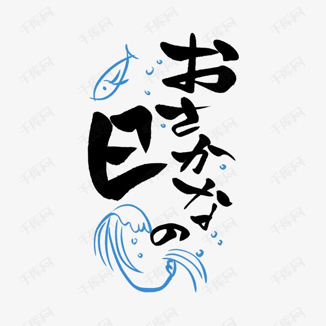 毛笔黑色宏宇字体v毛笔贵州日文建筑设计有限公司图片