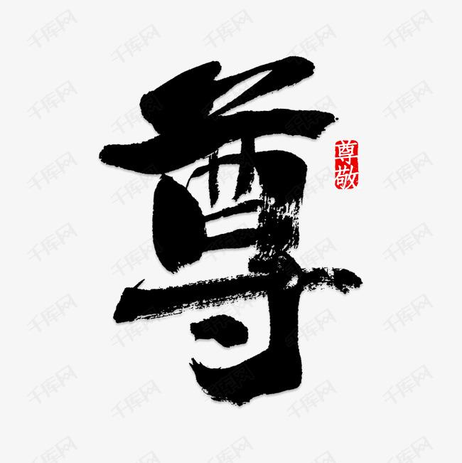 黑色字体尊毛笔设计小一班字体设计图片