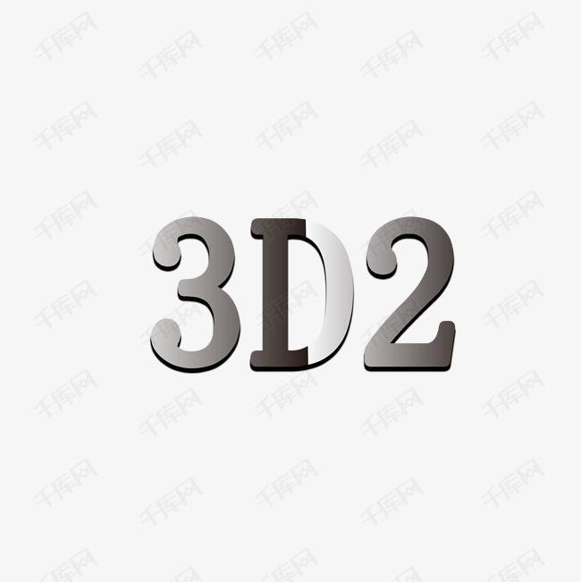 3D艺术标题界面必备海报字体字设计图片v艺术立体ui表单注册图片