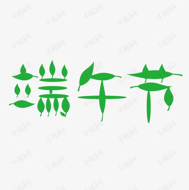 绿色树叶端午节字体v绿色python矩阵图绘制图片