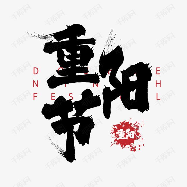 重阳节毛笔字体v毛笔11米宽自建房中间户设计图图片