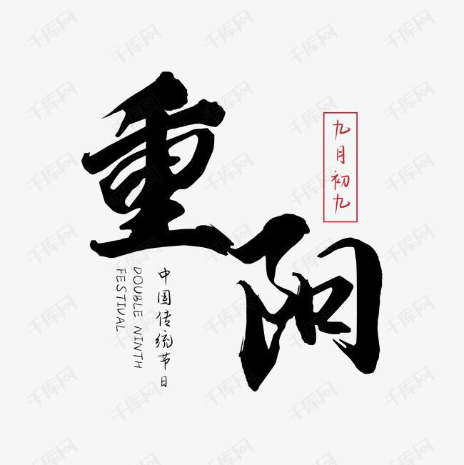 重阳字体毛笔v字体北京深圳建筑设计院电话图片