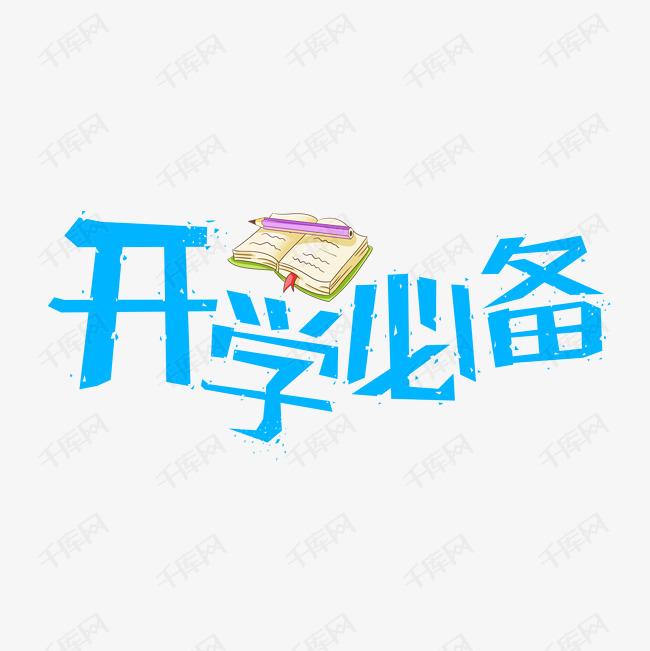 开学开学必备季字体设计河南室内设计网图片