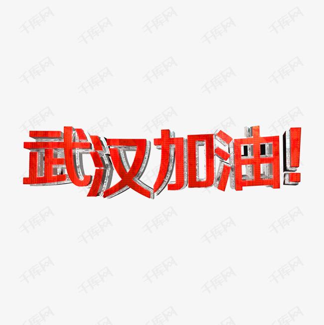 武汉加油红色金属立体字标题类风格png素材图片