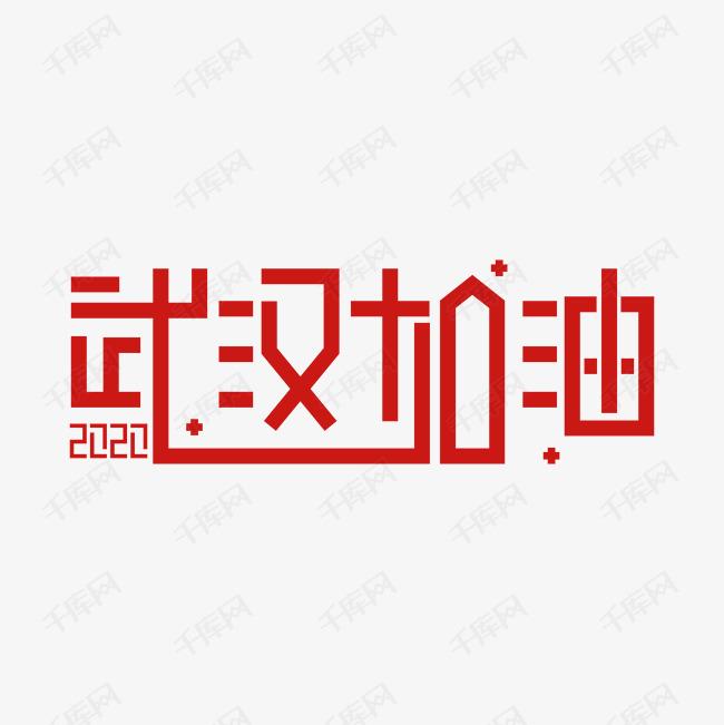 2020武汉加油图片