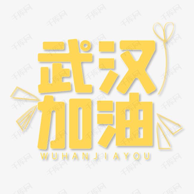 武汉加油黄色简约艺术字图片