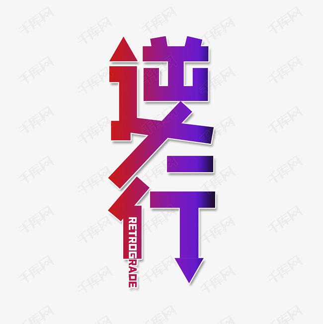 武汉加油逆行艺术字图片