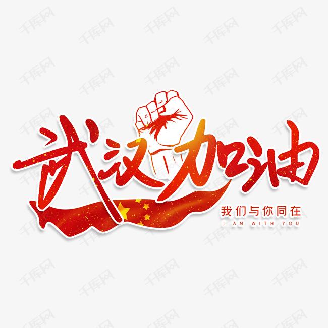 武汉加油艺术字图片