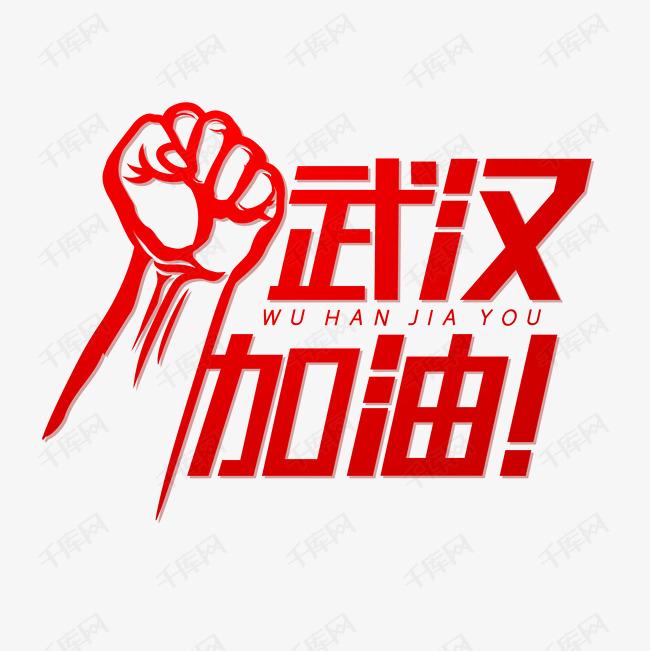 武汉疫情武汉加油图片
