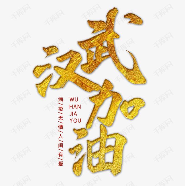 武汉加油毛笔字图片