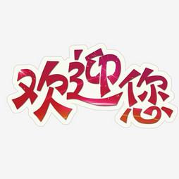动态欢迎光临艺术字_【欢迎光临】艺术字设计制作_【欢迎光临】艺术字图片-千库网