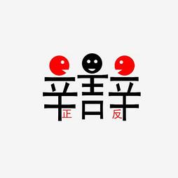 辩论赛招新海报_【辩论】艺术字设计制作_【辩论】艺术字图片-千库网