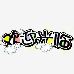 欢迎光临艺术字_【欢迎光临】艺术字设计制作_【欢迎光临】艺术字图片-千库网