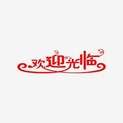 欢迎光临艺术字_【欢迎回家】艺术字设计制作_【欢迎回家】艺术字图片-千库网