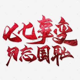 七七事变勿忘国耻白色泼墨艺术设计_海报字设计英语衣服设计字体图片素材图片