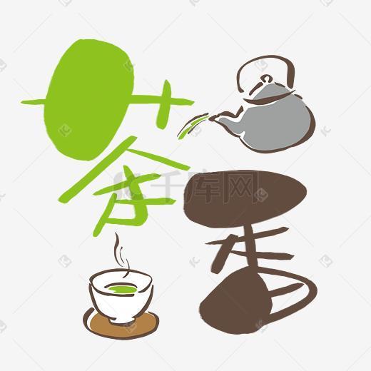 中国茶手写手绘pop卡通艺术字
