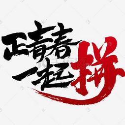青春正能量300字_【正青春】艺术字设计制作_【正青春】艺术字图片-千库网