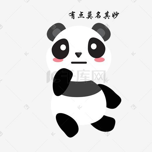 可爱小熊猫很生气图片给安慰表情包一个表情你拥抱图片