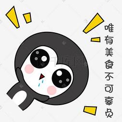 qq表情包图片 qq表情包图片素材免费下载 千库网 第2页图片