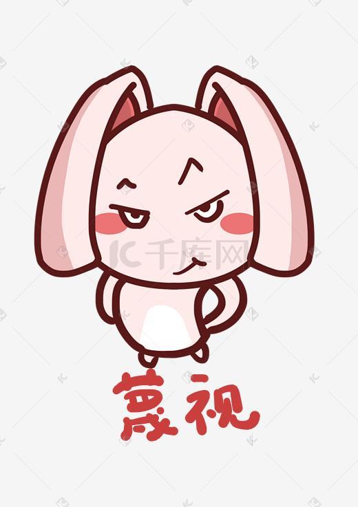 兔妹Q版人物卡通表情图片流汗我要聊天角色吃咪咪的表情大全形象图片