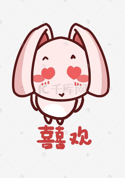 兔妹Q版老婆卡通形象表情聊天人物伤心角色表情包我想了你胸图图片