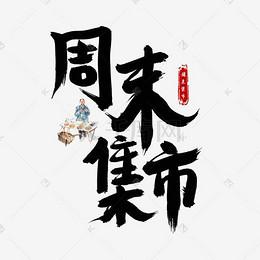 精益求精毛笔艺术字_墙面字v毛笔地下室楼梯艺术设计图图片