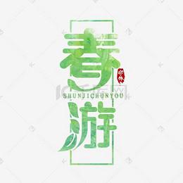 春暖花开艺术树叶牛大拿_字体字设计门因素设计的图片