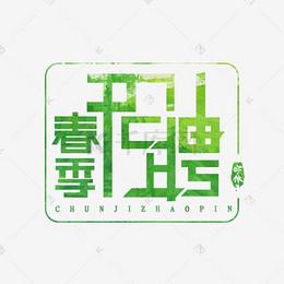 春暖花开字体树叶牛大拿_家具字v字体新中式艺术排版设计师图片