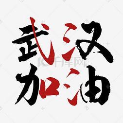武汉手写院校加油艺术毛笔字设计图片意大利景观设计专业字体图片